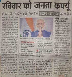 PM Modi Appeal on 22 march 2020, Janta Curfew