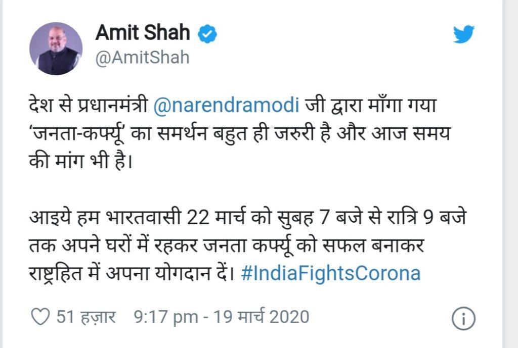 Amit Shah Tweet for Janta Curfew