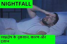 Nightfall treatment AND causes