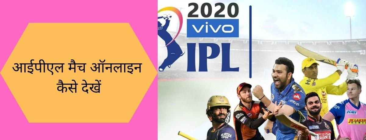 आईपीएल मैच ऑनलाइन कैसे देखें
