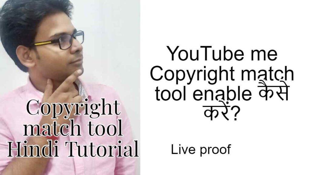 copyright match tool ko enable kaise kare