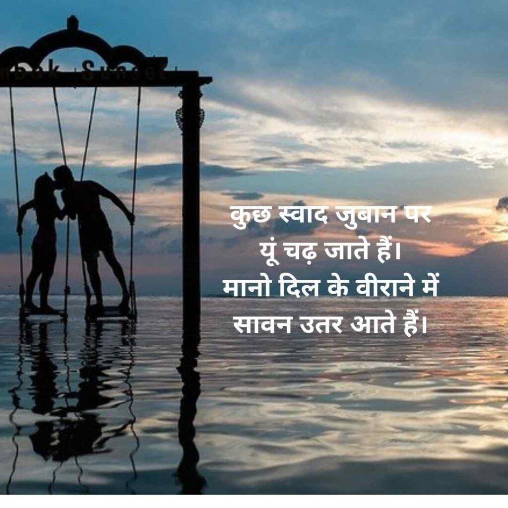 gf love shayri, hindi sayri