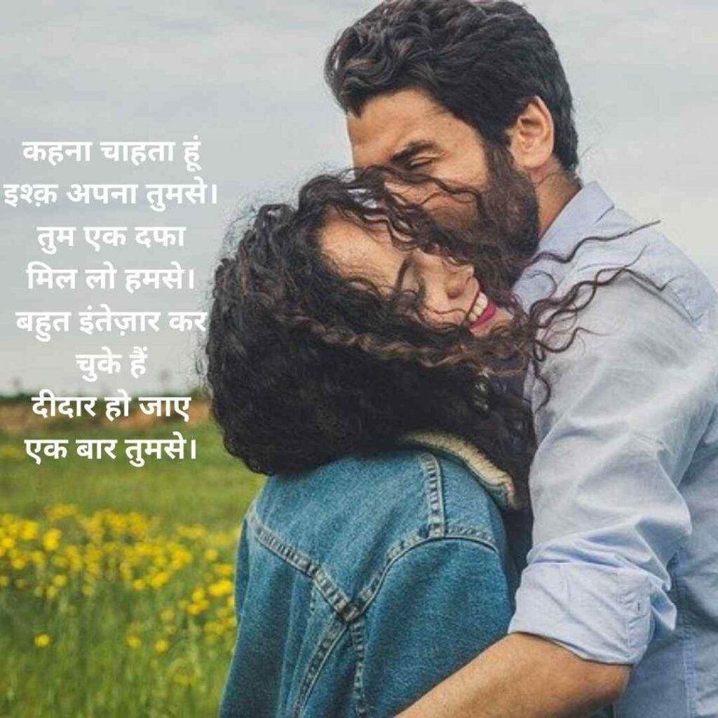 romantic shayri for girlfriend