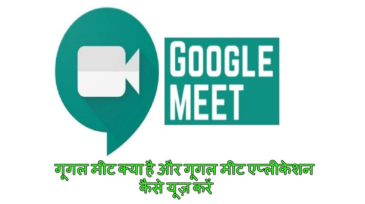 गूगल मीट क्या है और गूगल मीट एप्लीकेशन कैसे यूज़ करें