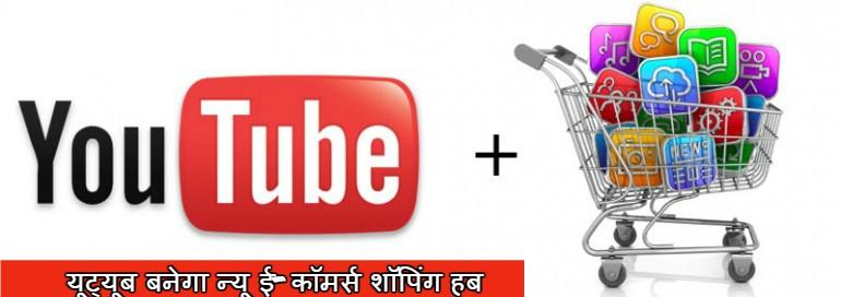 यूट्यूब बनेगा न्यू ई-कॉमर्स शॉपिंग हब