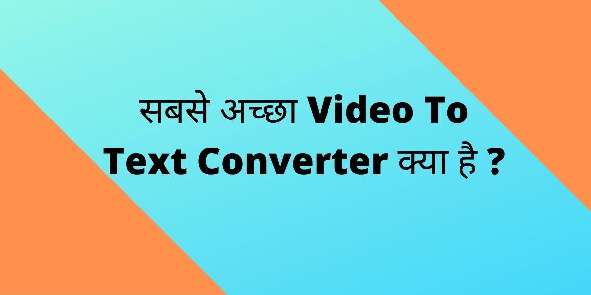 सबसे अच्छा video to text converter क्या है ?