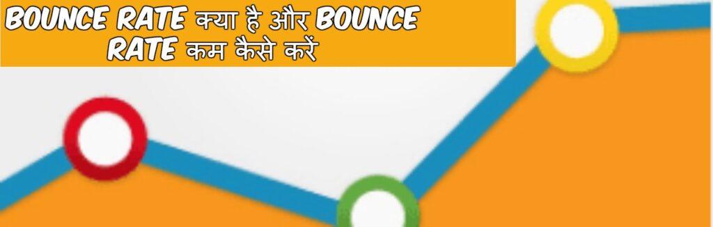 Bounce Rate क्या है और Bounce Rate कम कैसे करें