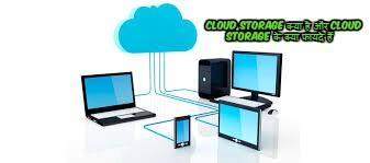 Cloud Storage क्या है और Cloud Storage के क्या फायदे हैं