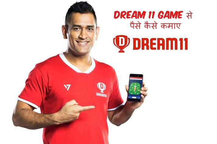 Dream 11 Game से पैसे कैसे कमाए
