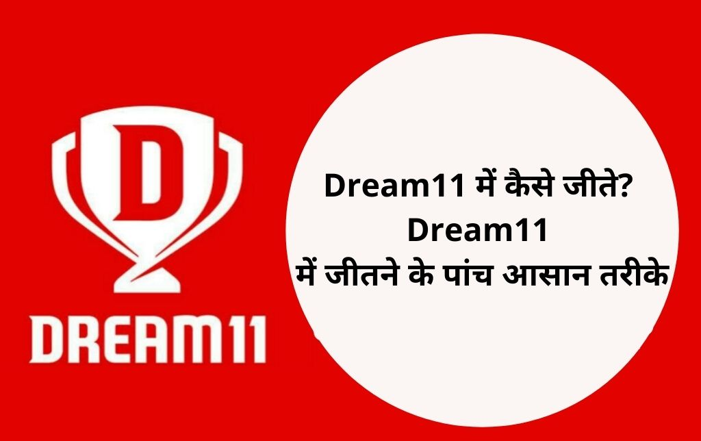 Dream11 में कैसे जीते? Dream11 में जीतने के पांच आसान तरीके
