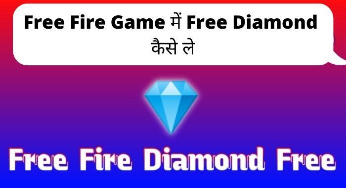 Free Fire में Free Diamond कैसे ले
