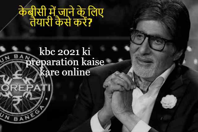 kbc-2021-ki-preparation-kaise-kare-in-hindi