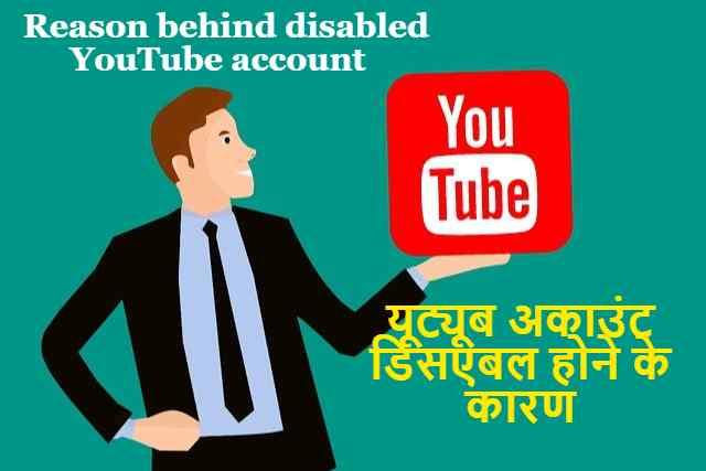 YouTube account disable hone ke kya karan hai