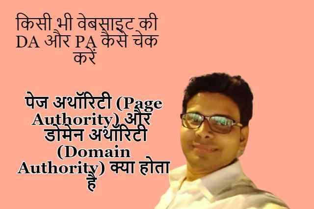 kisi bhi website ka DA PA kaise check kare