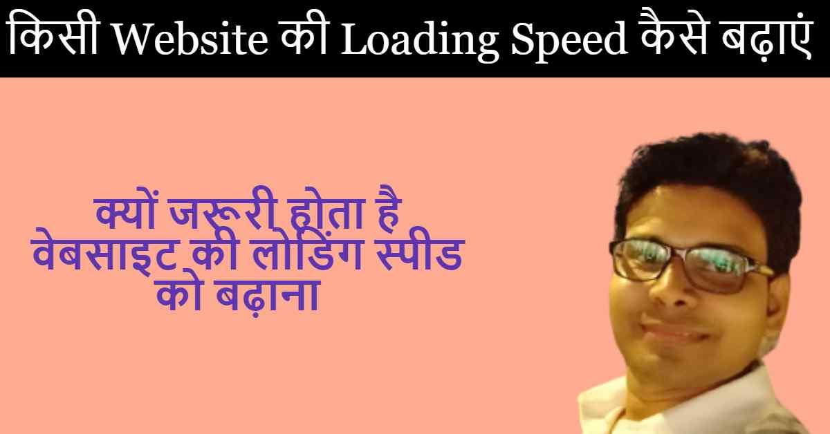 kisi-website-ki-loading-speed-kaise-badhaye-in-hindi
