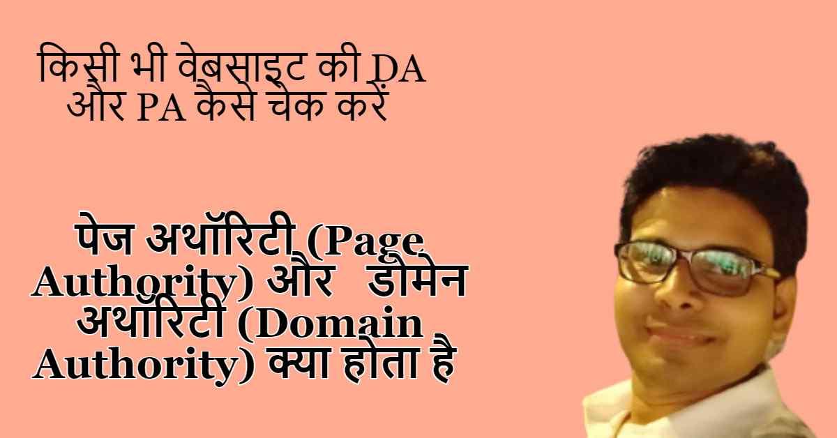 website ka DA PA kaise check kare in hindi